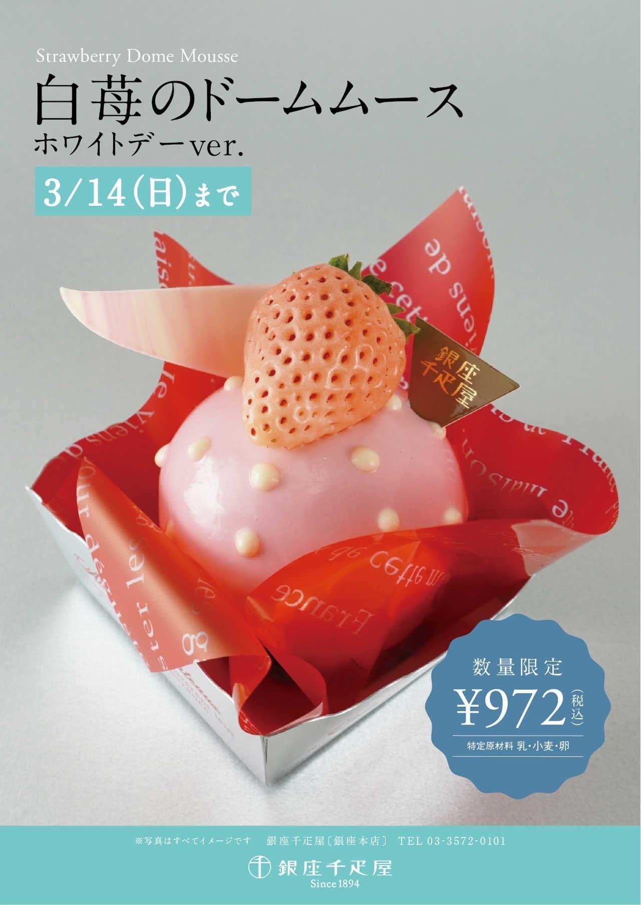 銀座千疋屋「白苺のドームムース ホワイトデーver.」