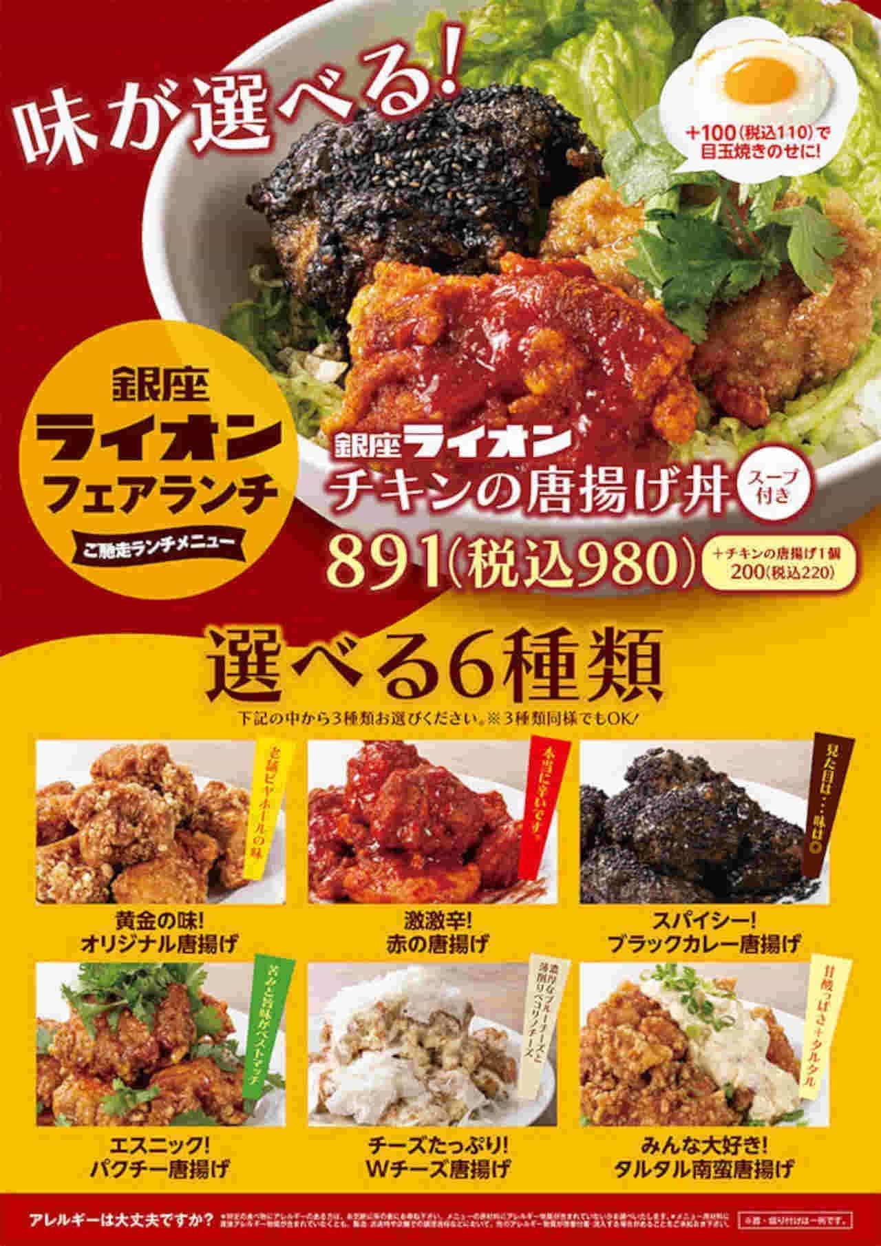 銀座ライオン 「チキンの唐揚げ丼」