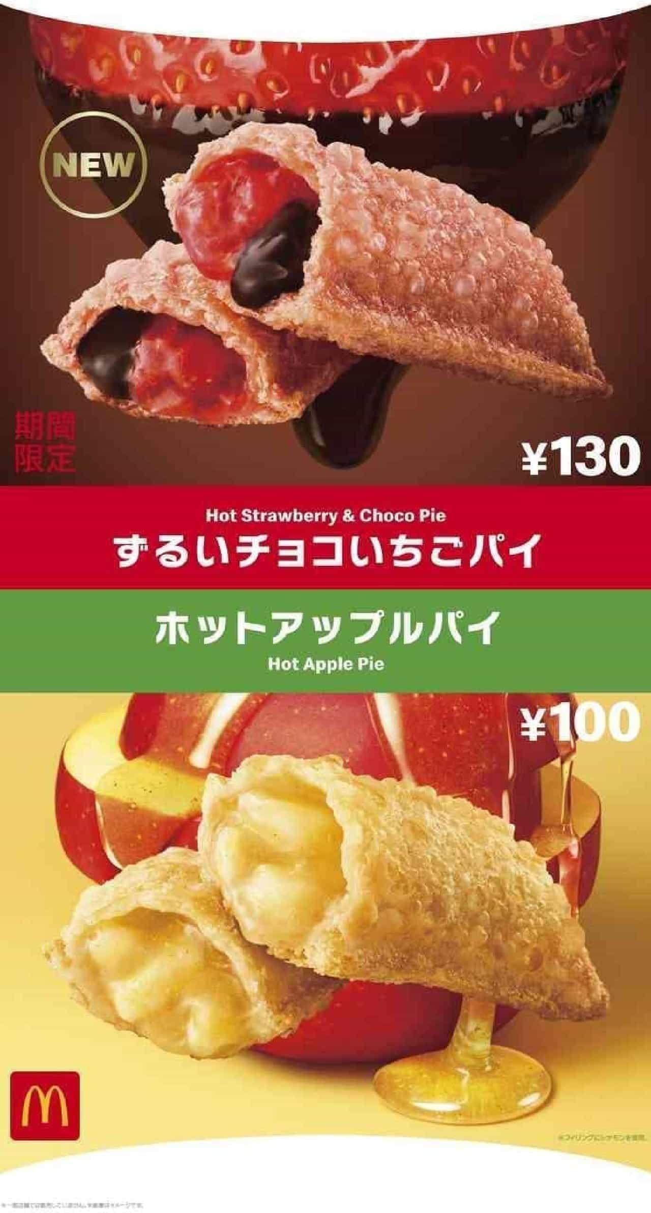 マクドナルド新作フルーツパイ「ずるいチョコいちごパイ」