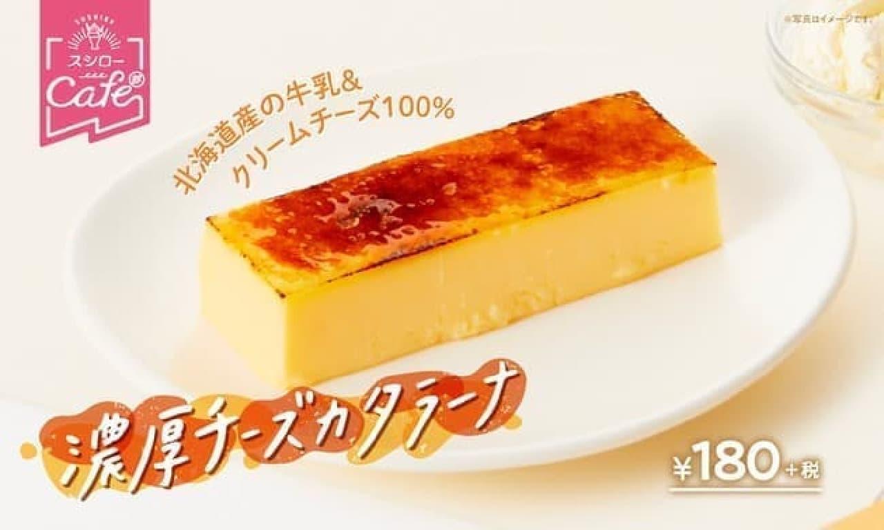 スシロー「いちごにキュンですパフェ」「濃厚チーズカタラーナ」などスイーツ新作4品