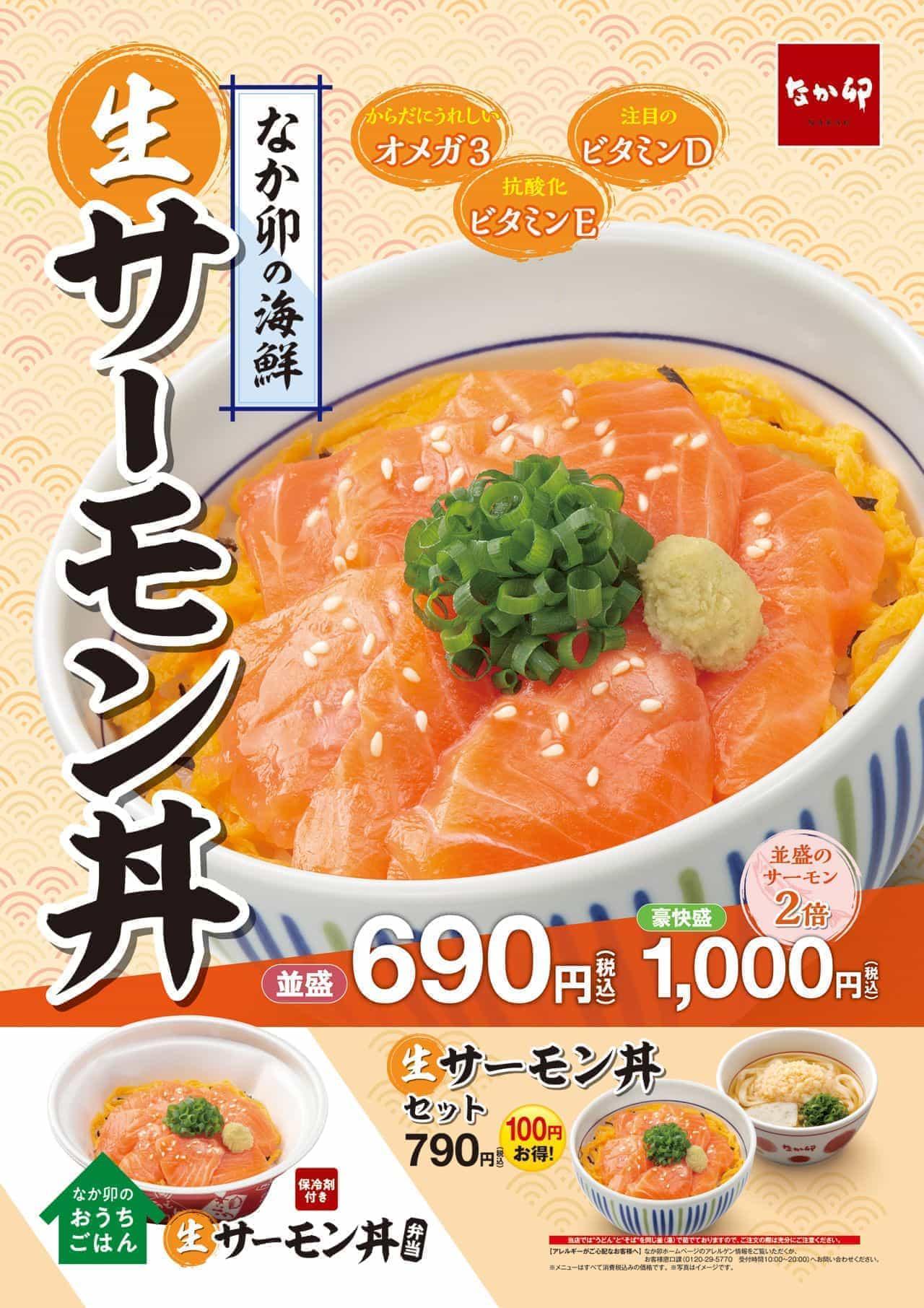 なか卯「サーモン丼」