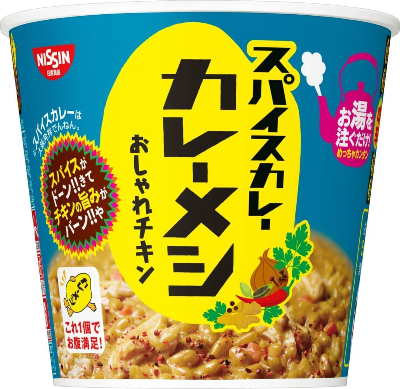 日清食品「日清スパイスカレー カレーメシ おしゃれチキン」