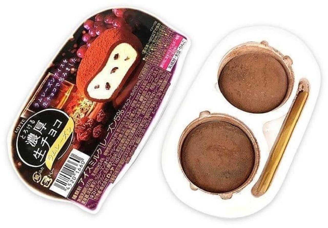 セブン-イレブン「ロッテ 濃厚生チョコ ラムレーズン」