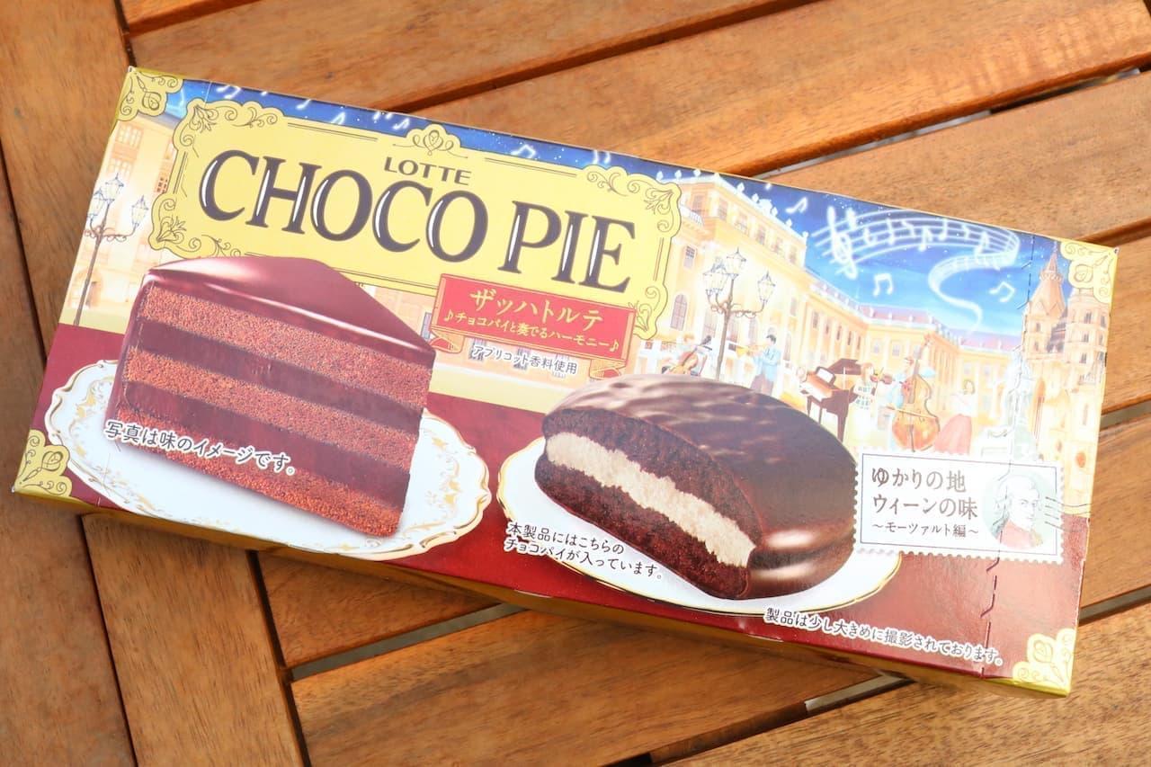 実食「チョコパイ<ザッハトルテ~チョコパイと奏でるハーモニー~>」