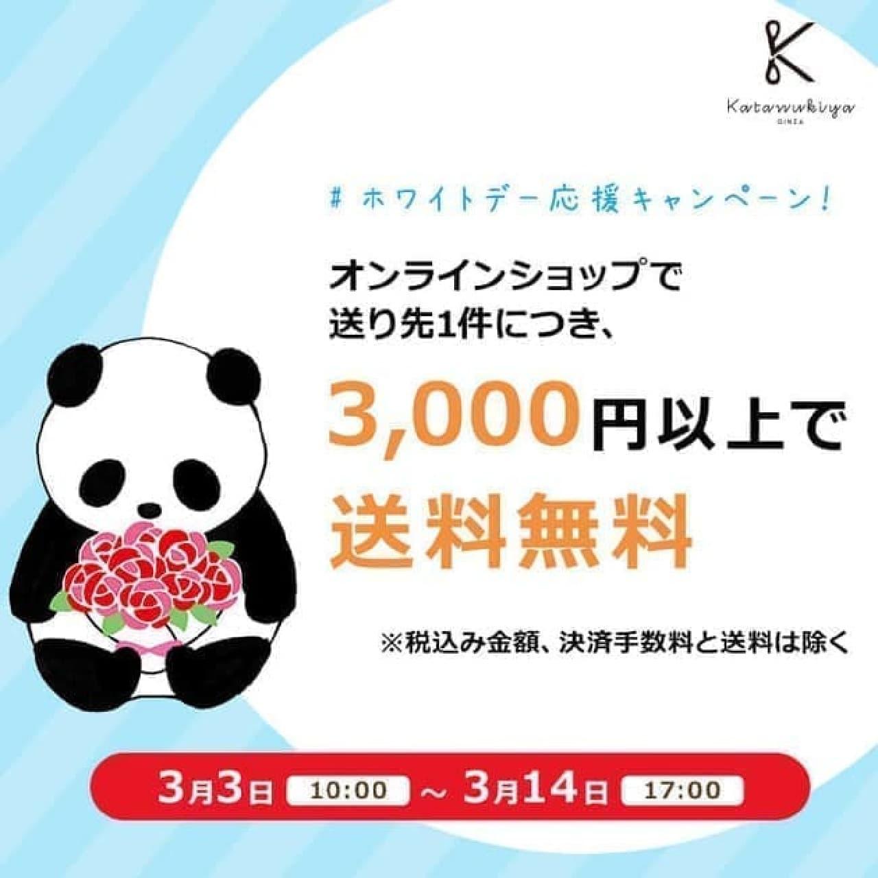 カタヌキヤのホワイトデー応援キャンペーン