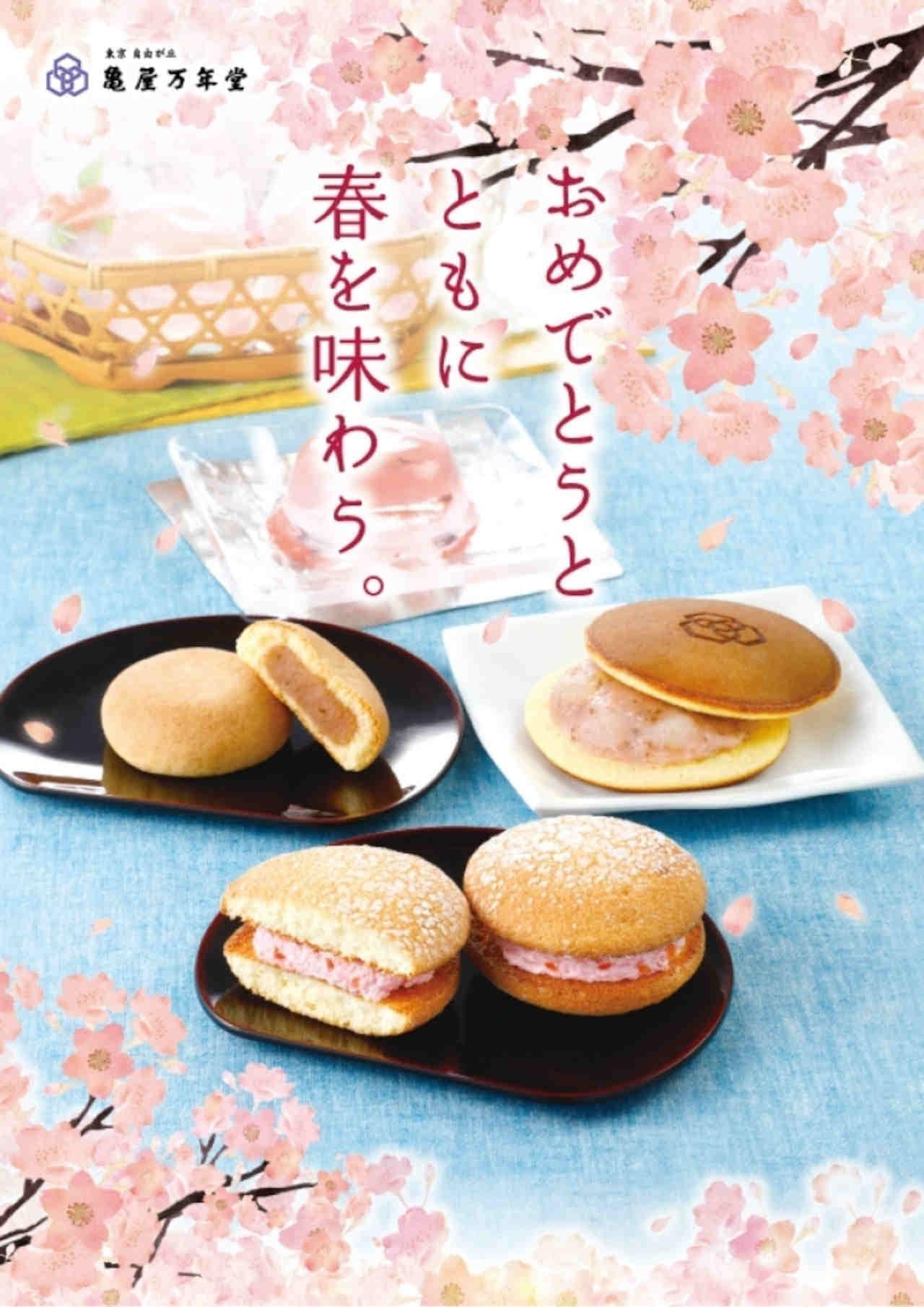 亀屋万年堂「桜菓子」4種まとめ