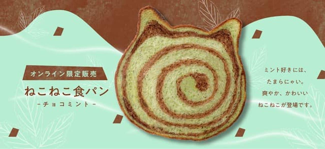 期間限定「ねこねこ食パン チョコミント」