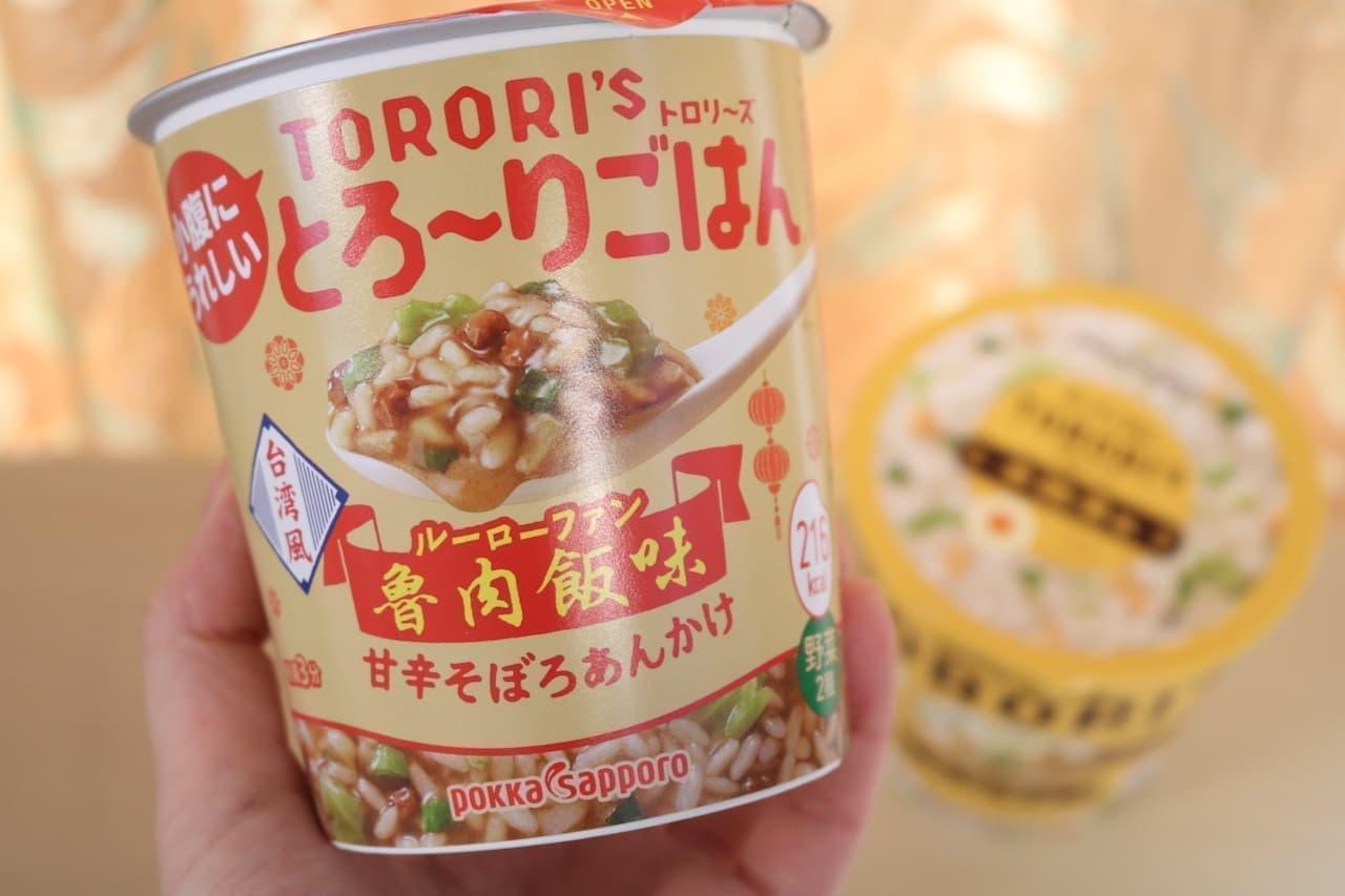 実食「トロリーズ ルーローハン味」