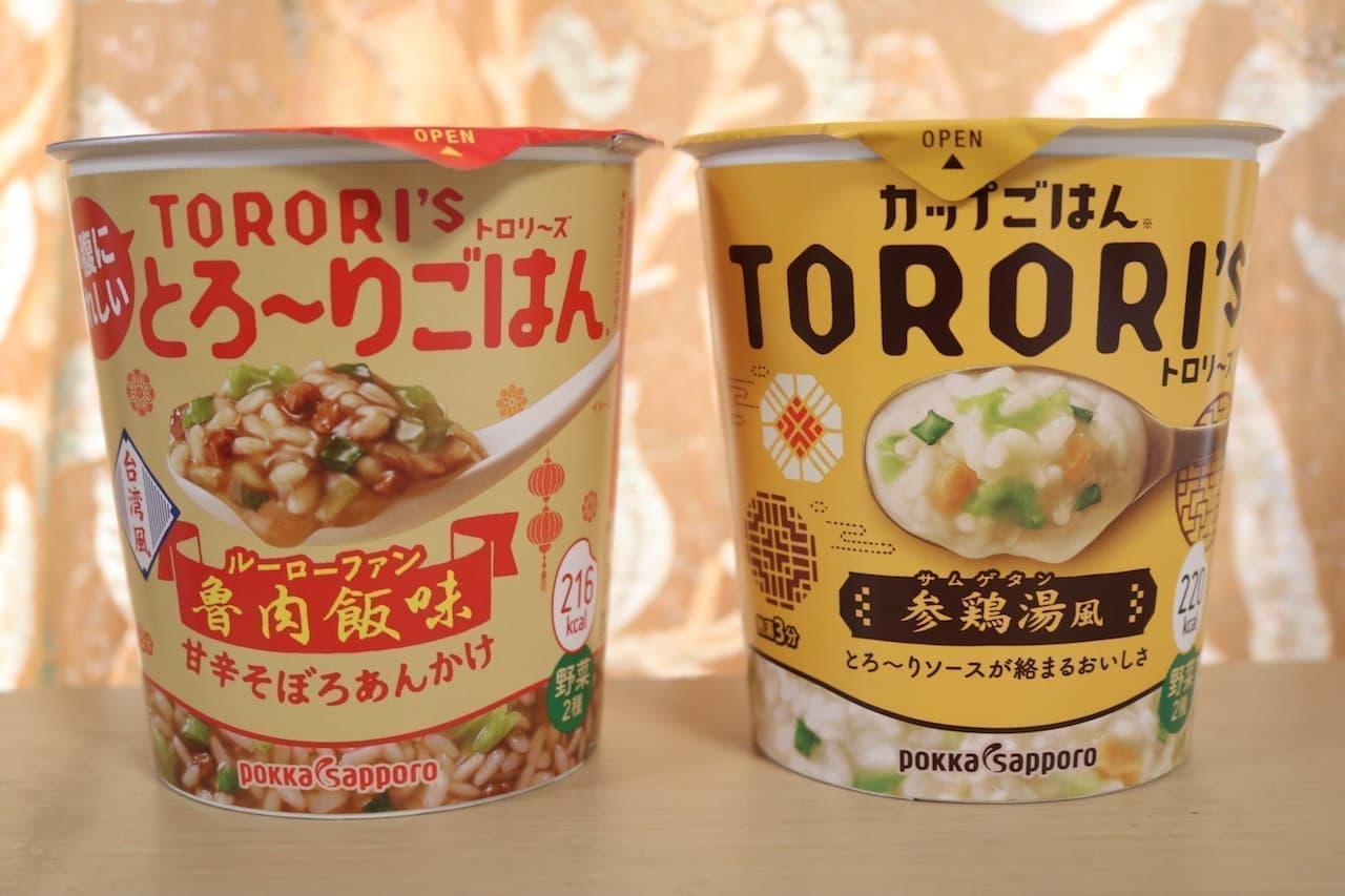 実食「トロリーズ ルーローハン味」&「カップごはん トロリーズ 参鶏湯風」