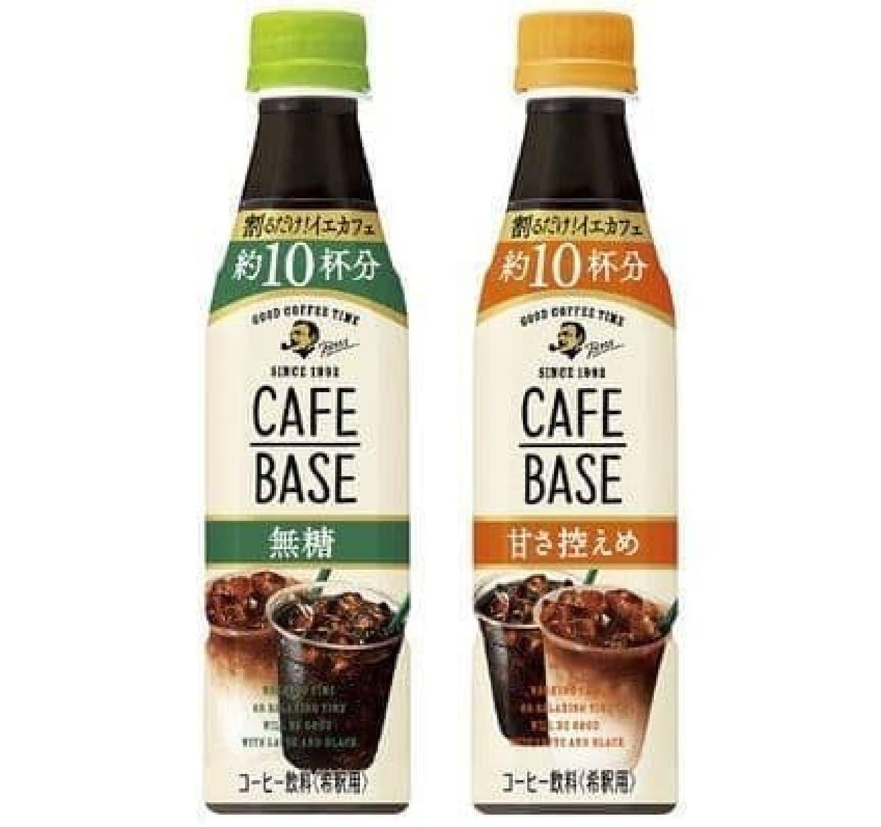 「ボス カフェベース 無糖」「ボス カフェベース 甘さ控えめ」