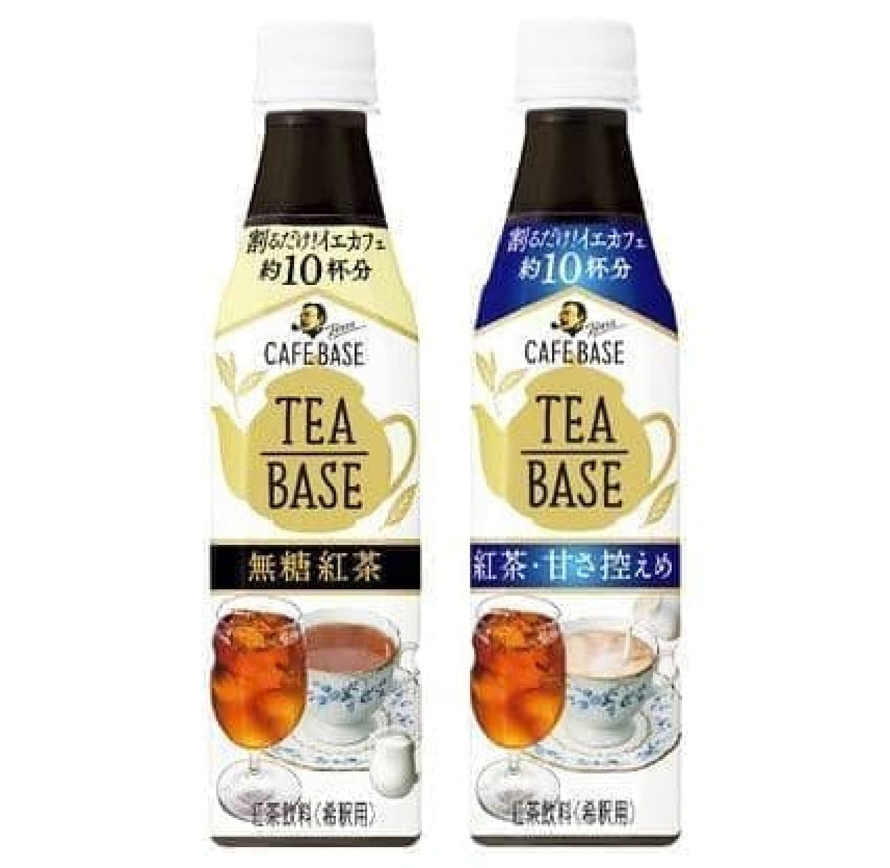 「ボス ティーベース 無糖紅茶」と「ボス ティーベース 紅茶 甘さ控えめ」