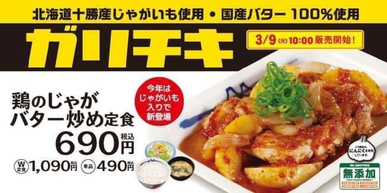 松屋「鶏のじゃがバター炒め定食」