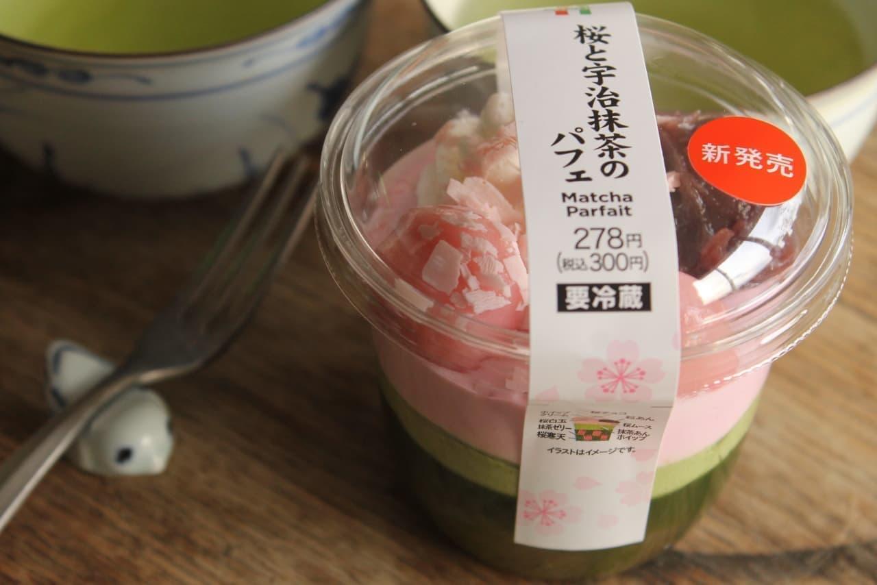 セブン「桜と宇治抹茶のパフェ」