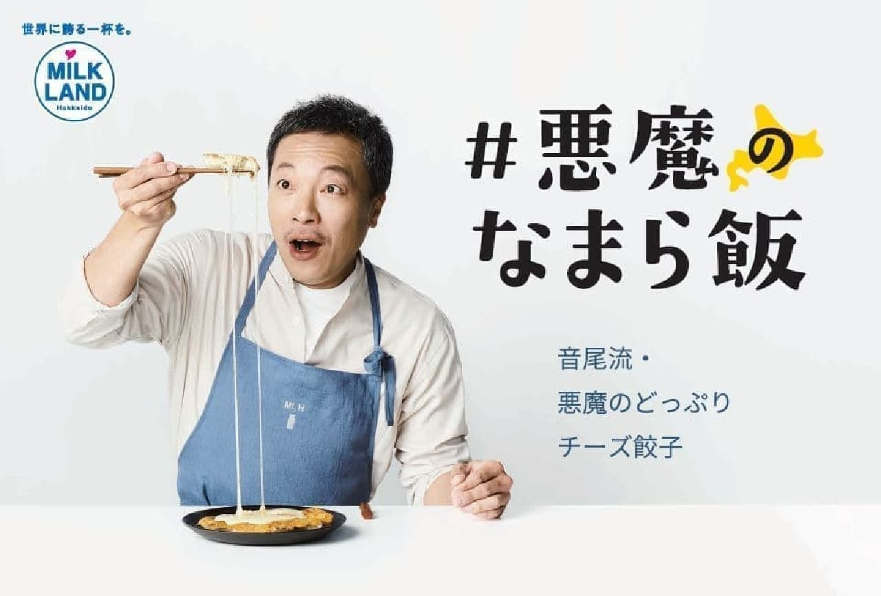"""MILKLAND HOKKAIDO → TOKYO チームナックスの""""悪魔のなまら飯"""""""