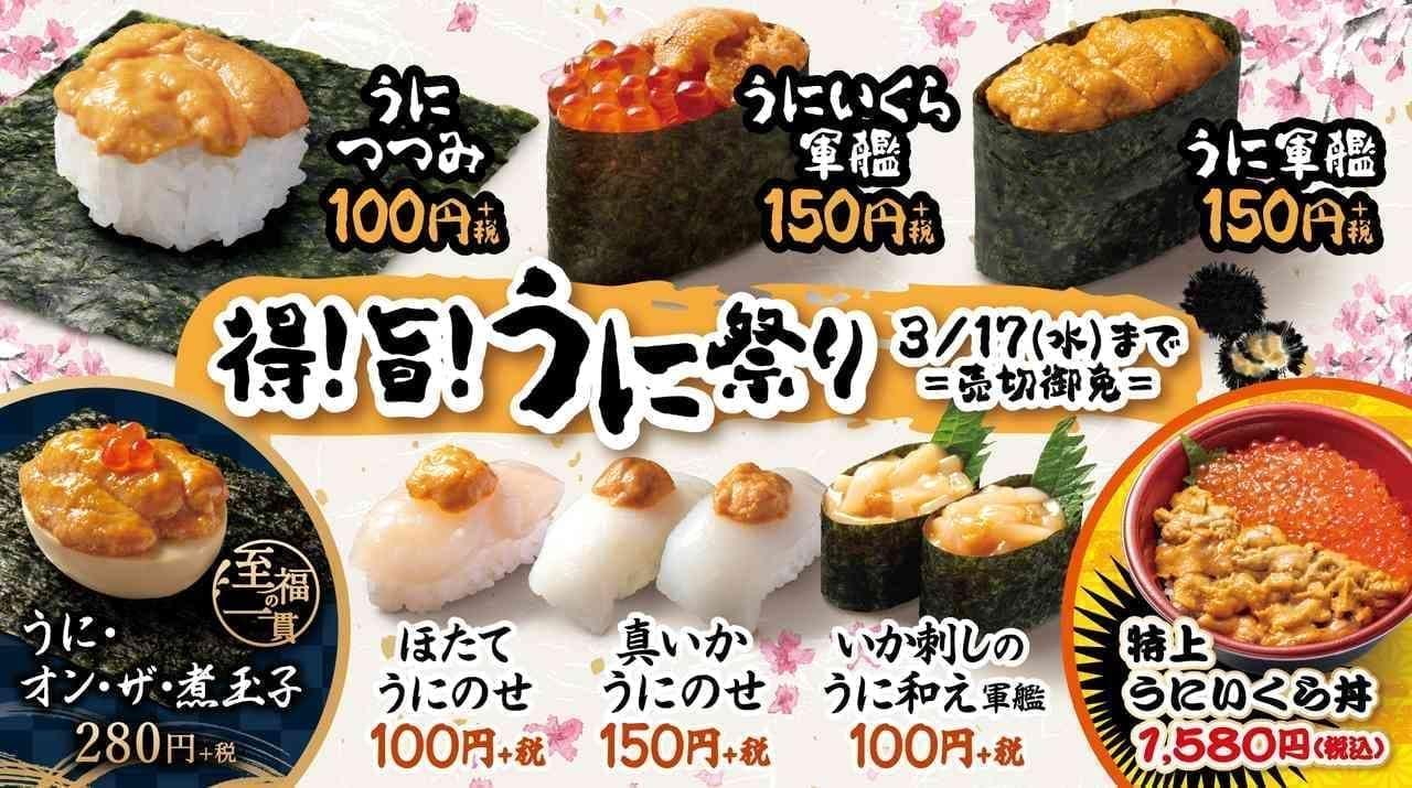 はま寿司「うに祭り」うに包み・変わりネタ「うに・オン・ザ・煮玉子」など8品