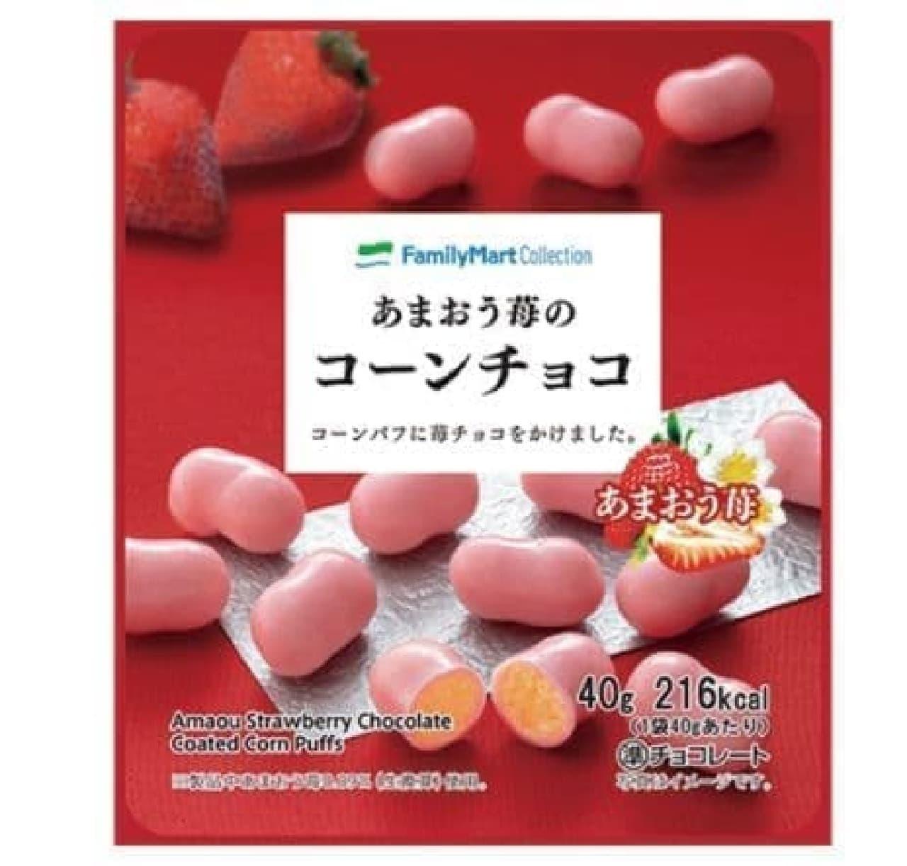 ファミリーマート「あまおう苺のコーンチョコ」