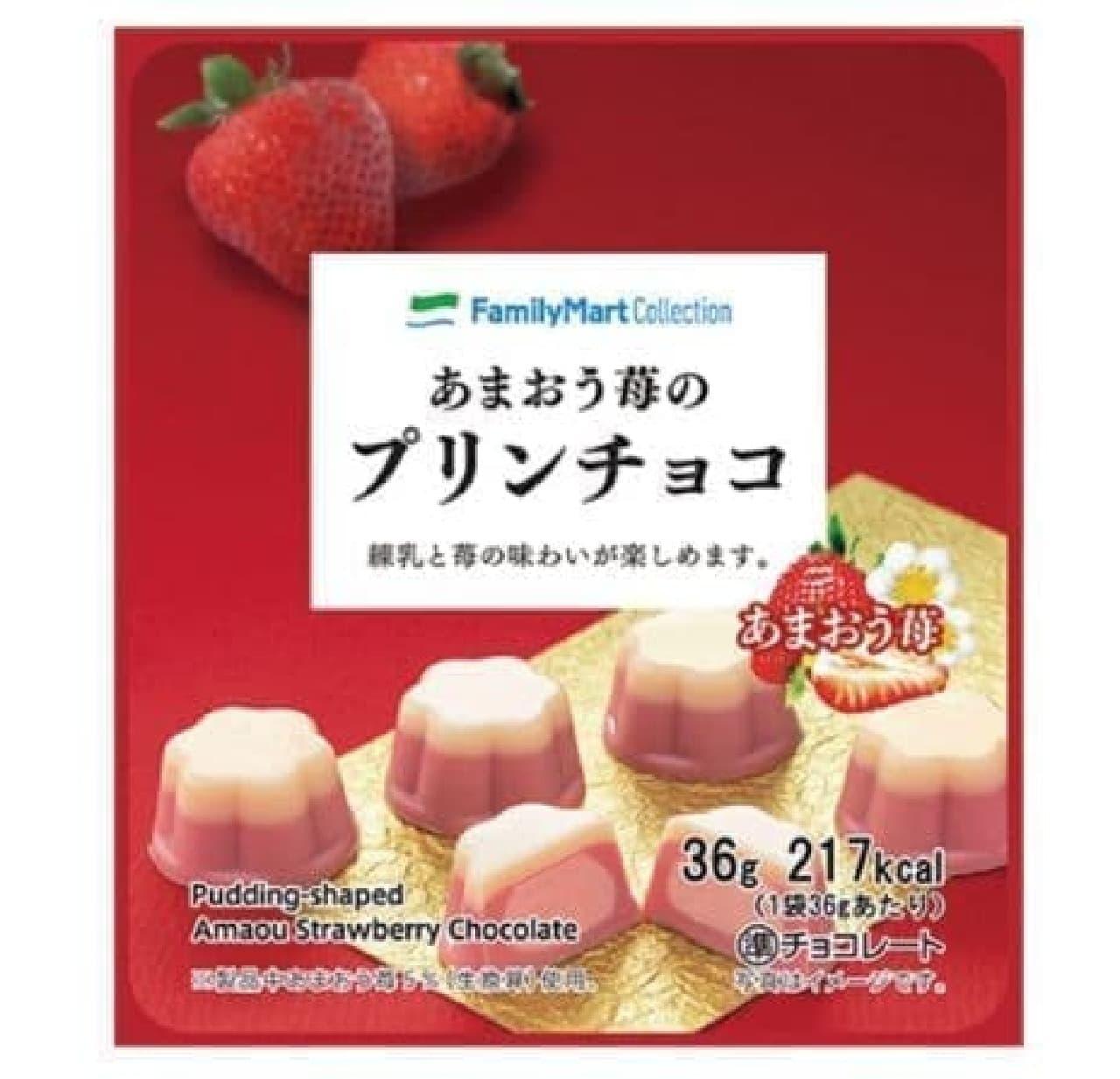 ファミリーマート「あまおう苺のプリンチョコ」