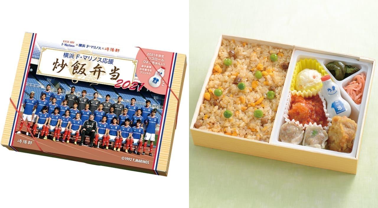 崎陽軒「横浜F・マリノス応援炒飯弁当 2021」