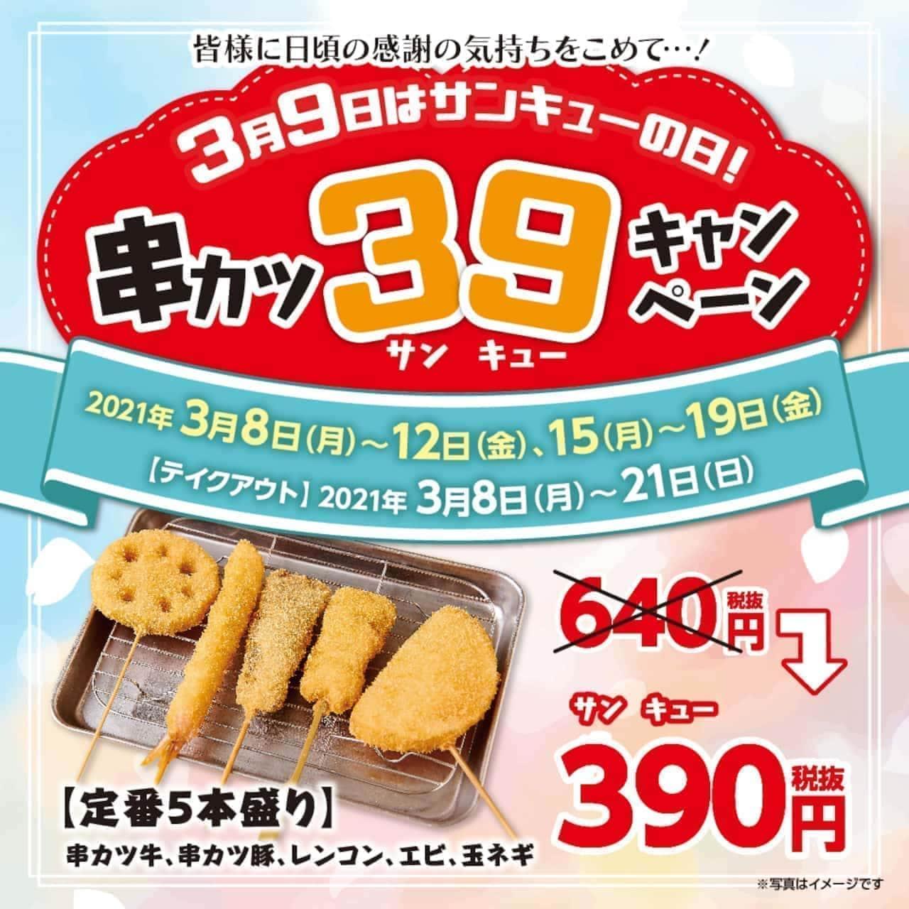 串カツ田中「サンキューの日」キャンペーン