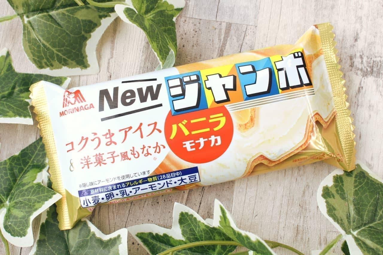 森永製菓「バニラモナカジャンボ」