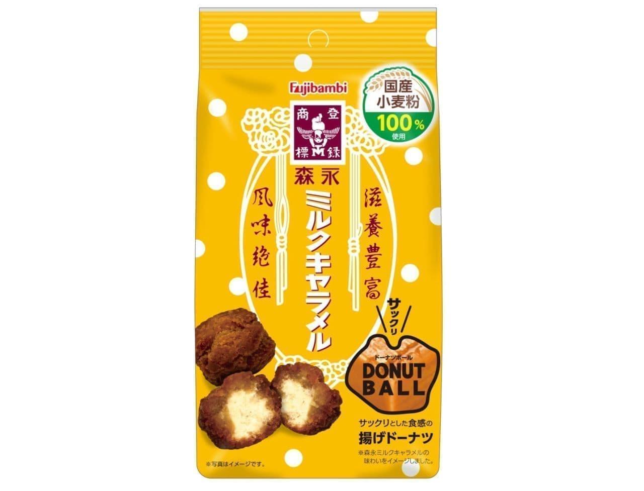 森永製菓とフジバンビがコラボ「ドーナツボール(森永ミルクキャラメル)」