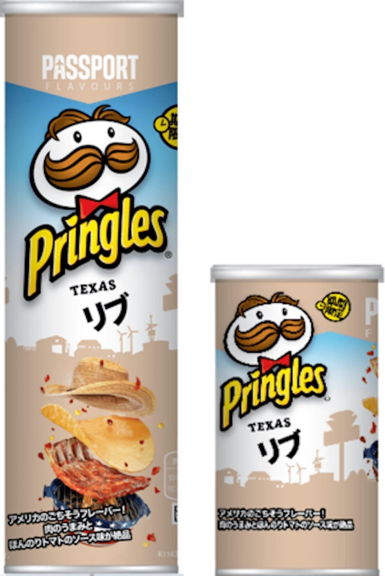 「プリングルズ TEXAS リブ」まるでテキサス旅行気分