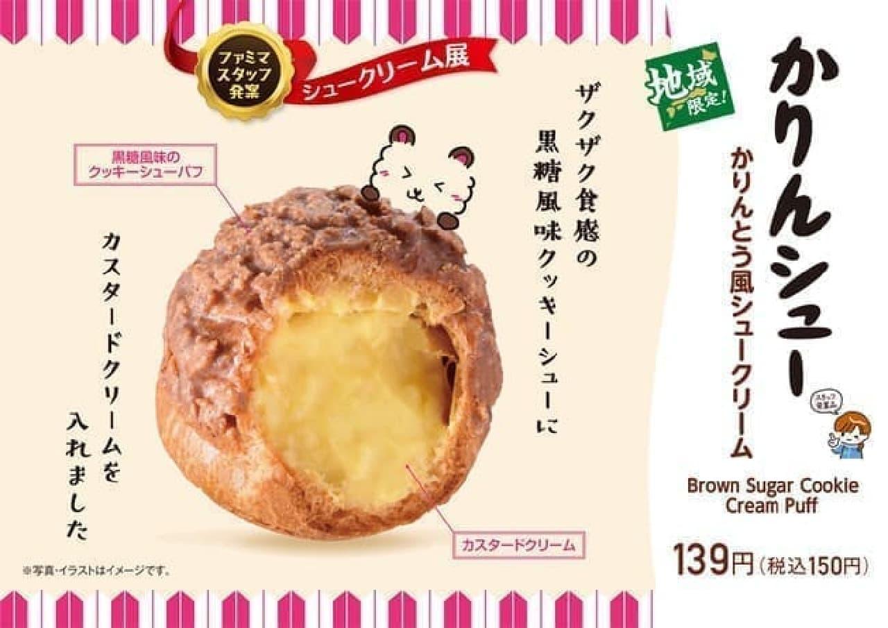 ファミマ「かりんシュー(かりんとう風シュークリーム)」