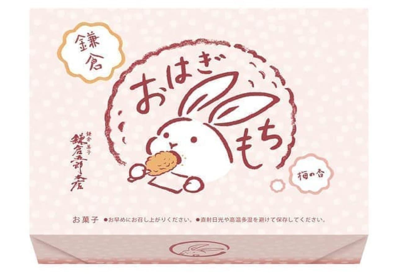 鎌倉五郎本店「鎌倉のおはぎもち」