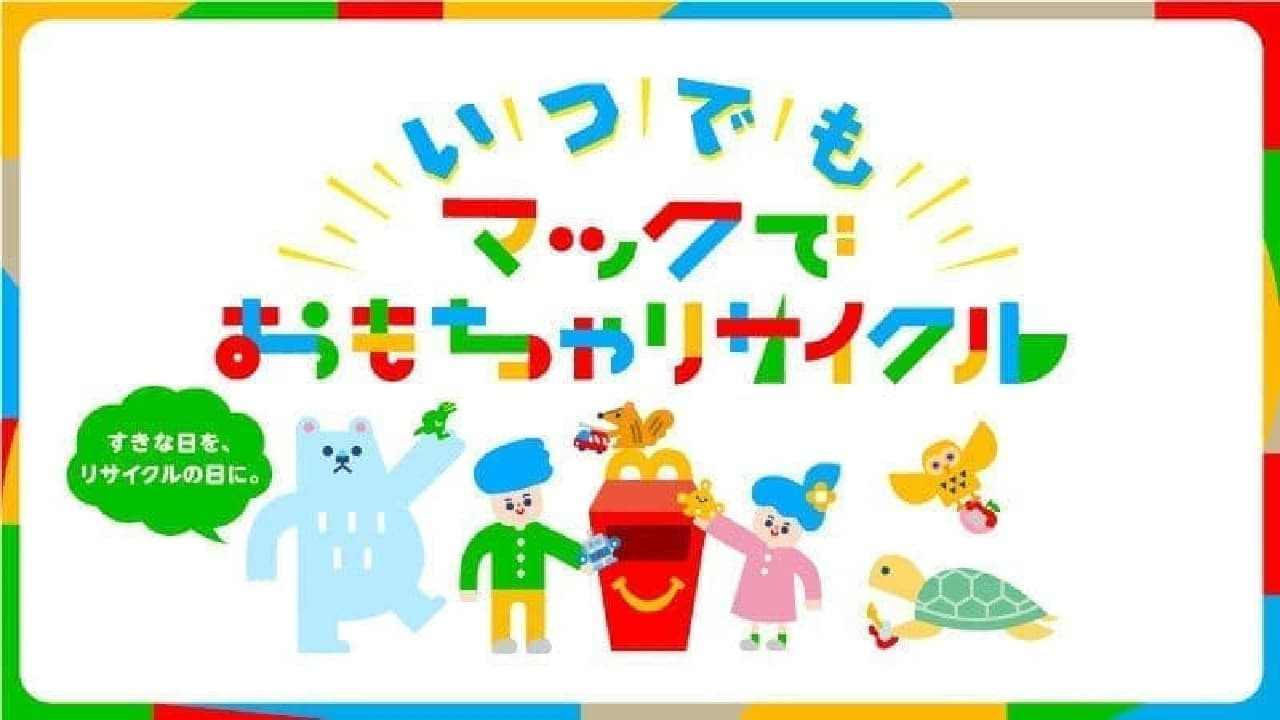 マクドナルド「おもちゃリサイクル2021」