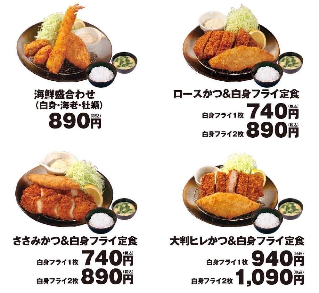 松のや「海鮮盛合わせ定食」