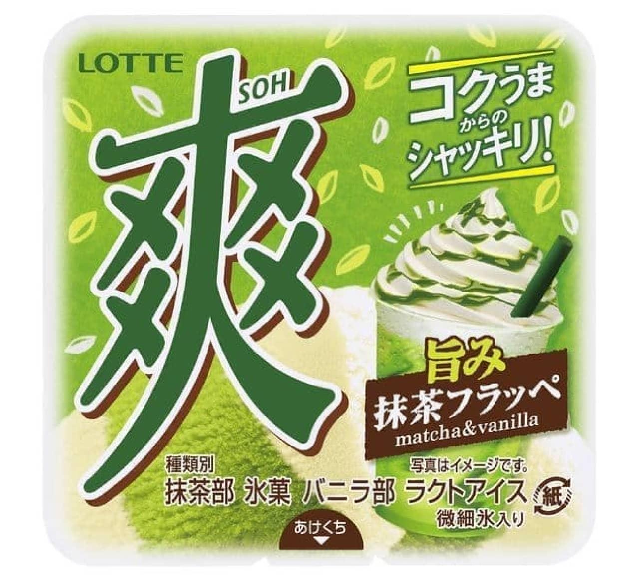爽 旨み抹茶フラッペ<抹茶&バニラ>