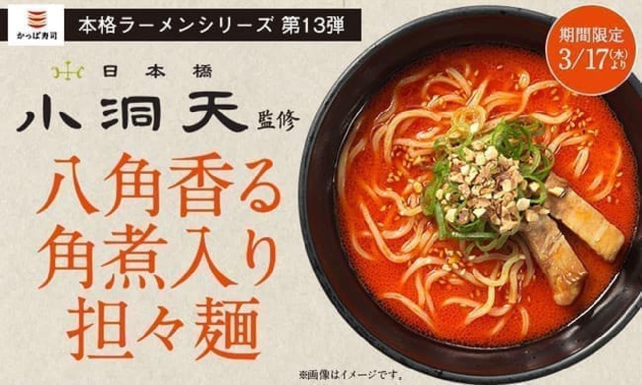 かっぱ寿司 小洞天監修「八角香る角煮入り担々麺」