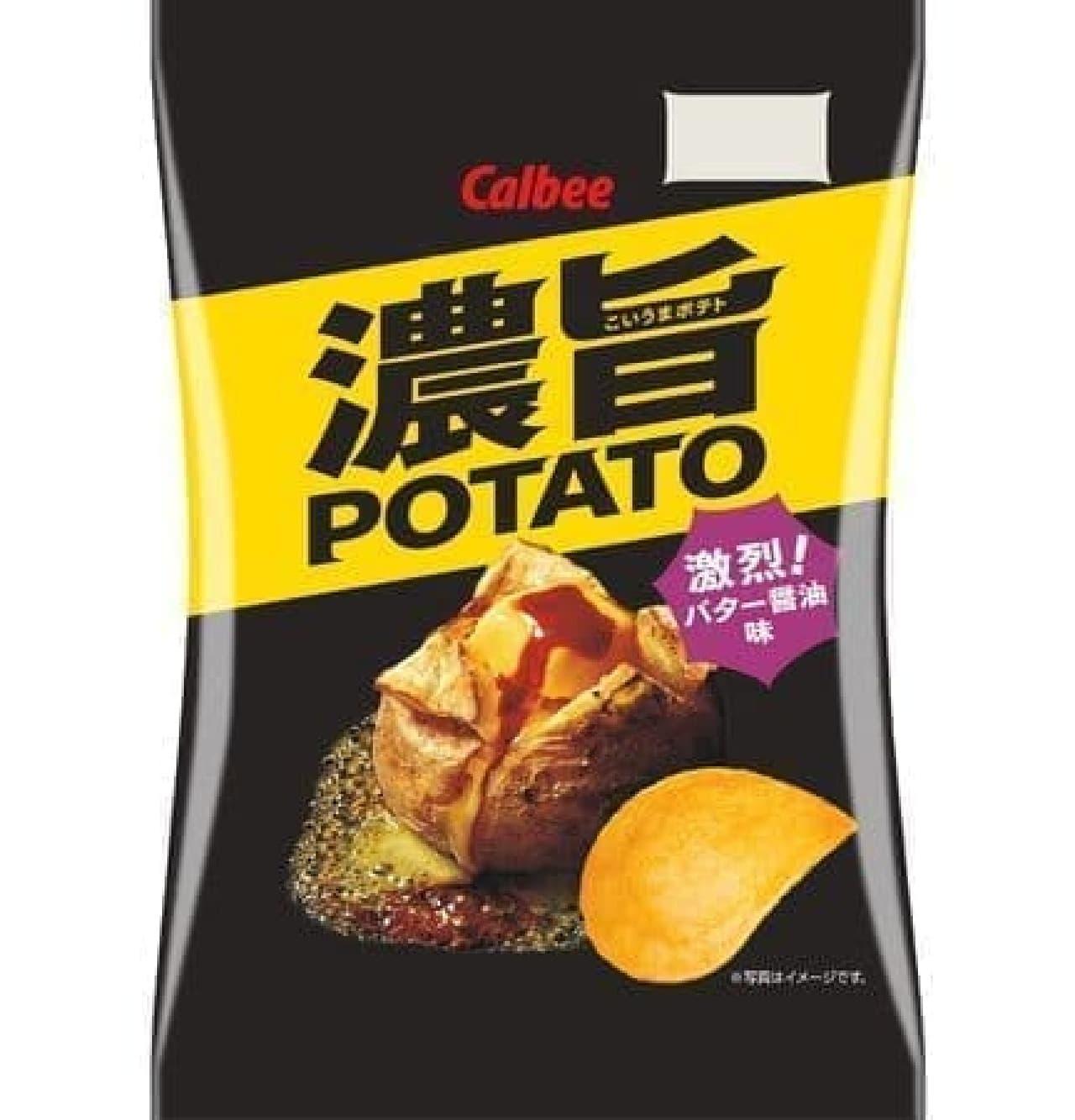濃旨POTATO 激烈!バター醤油味