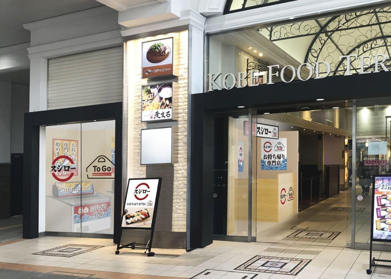 スシロー To Go JR 神戸駅店