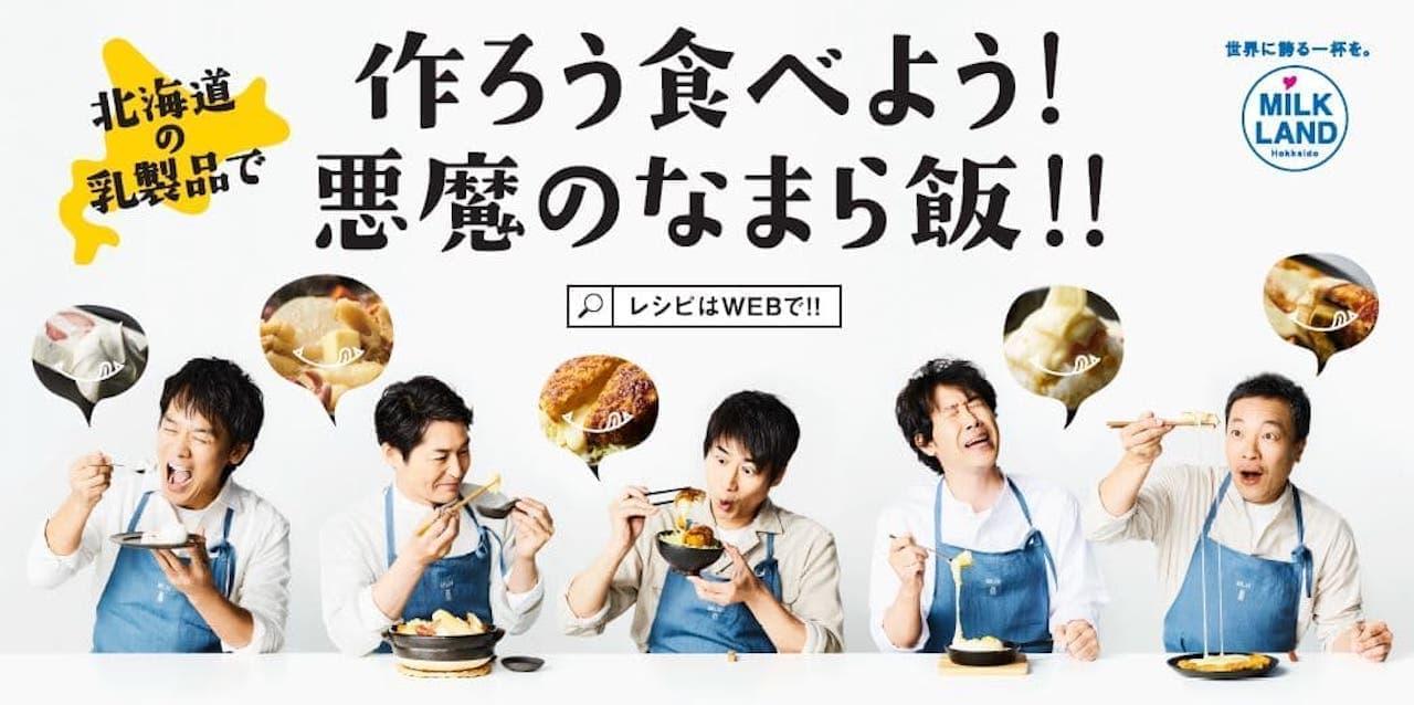 アンテナショップ「MILKLAND HOKKAIDO → TOKYO」の「悪魔のなまら飯」