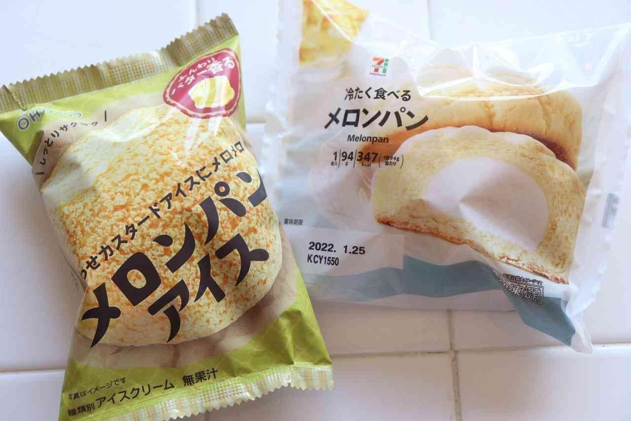 セブン「冷たく食べるメロンパン」ファミマ「メロンパンアイス」食べ比べ