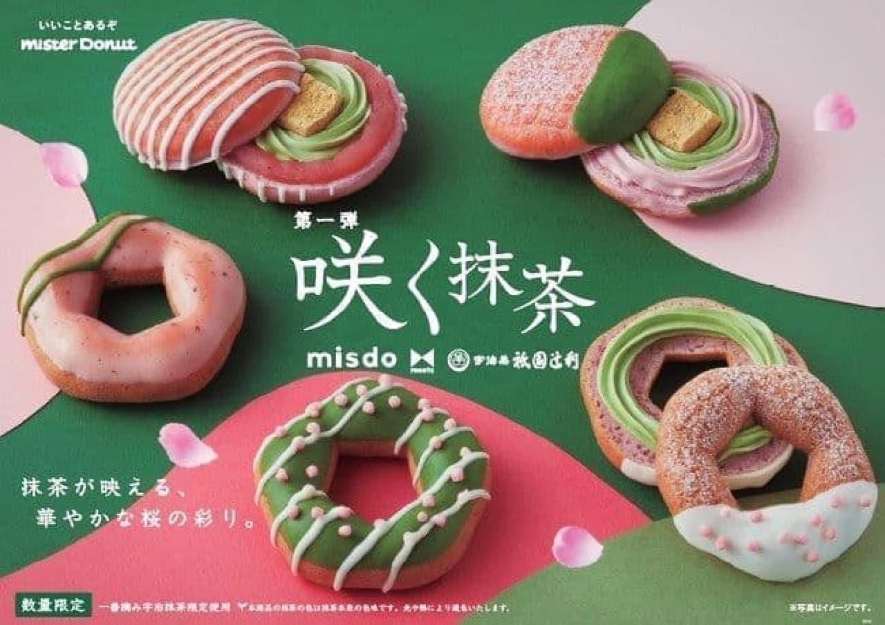 ミスタードーナツ「misdo meets 祇園辻利 第一弾 咲く抹茶」