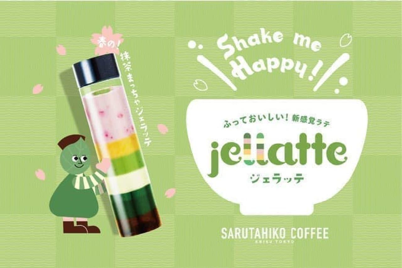 猿田彦珈琲「春の!抹茶まっちゃジェラッテ」