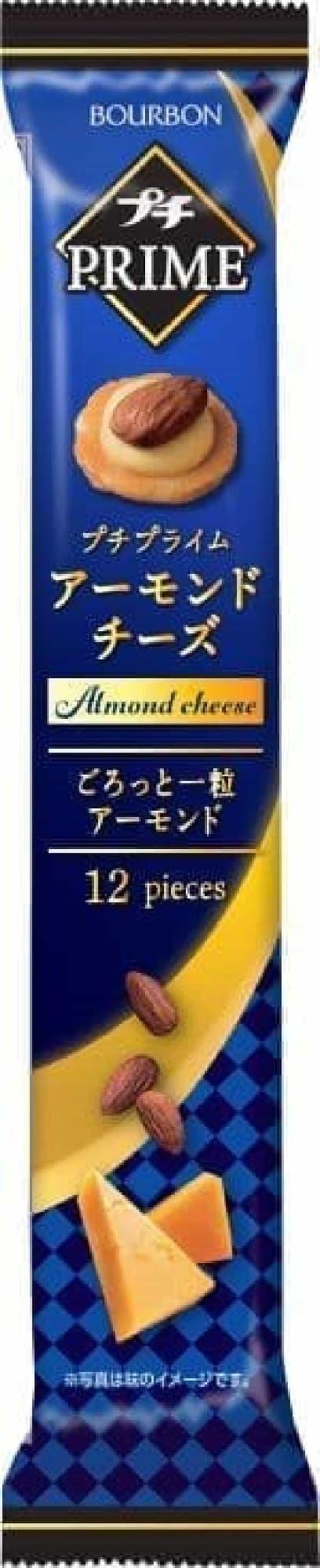 プチプライムアーモンドチーズ