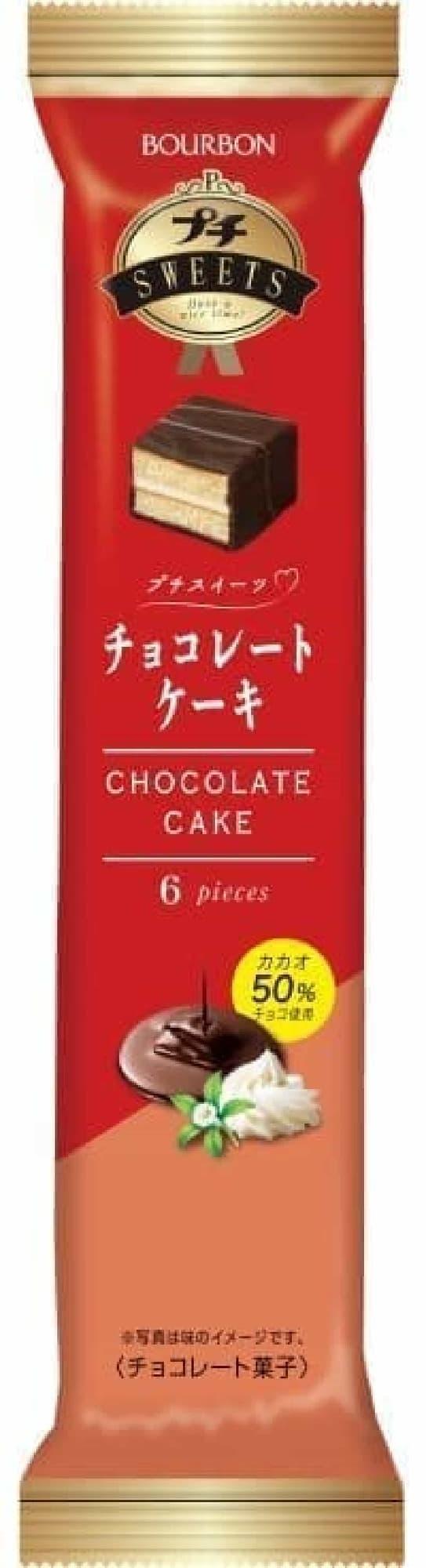 プチスイーツチョコレートケーキ