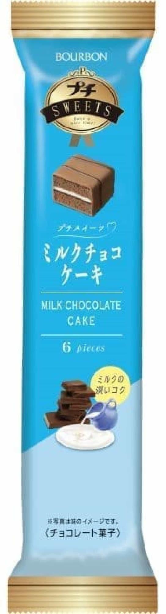 プチスイーツミルクチョコケーキ
