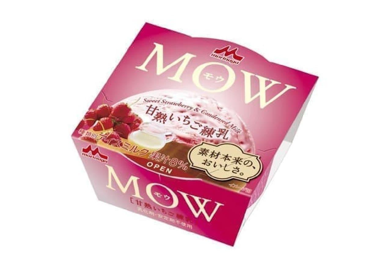 アイス新作「MOW(モウ) 甘熟いちご練乳」