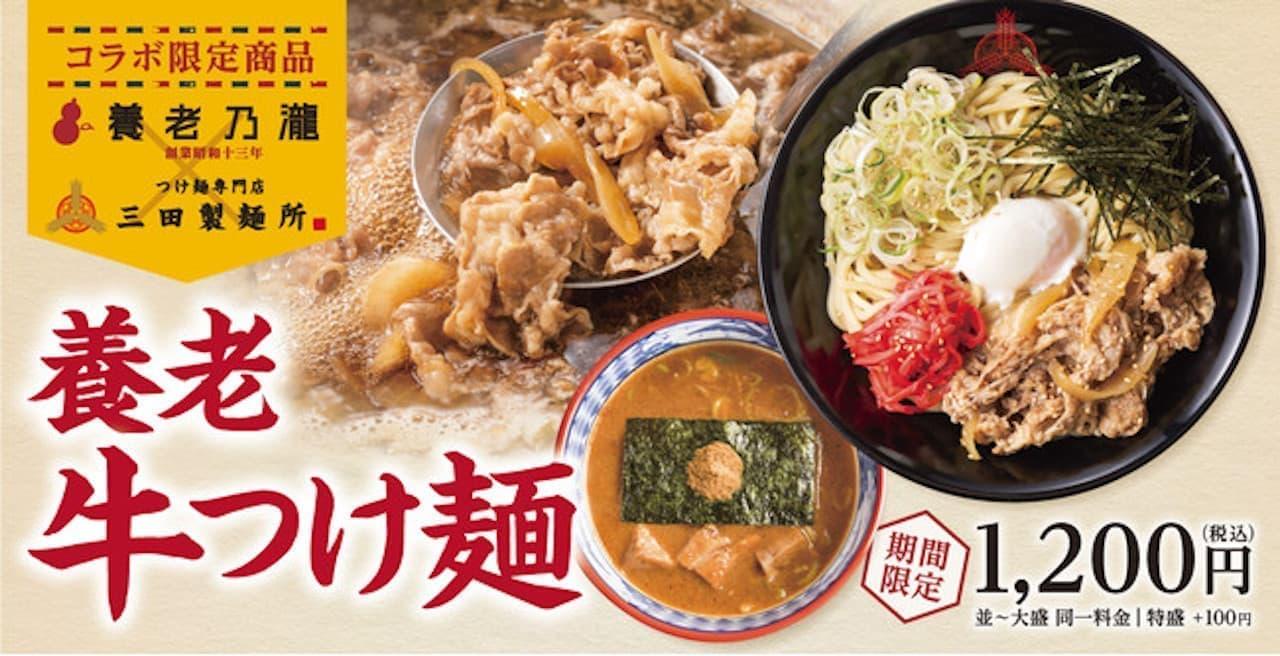 三田製麺所と養老乃瀧がコラボ「養老牛つけ麺」