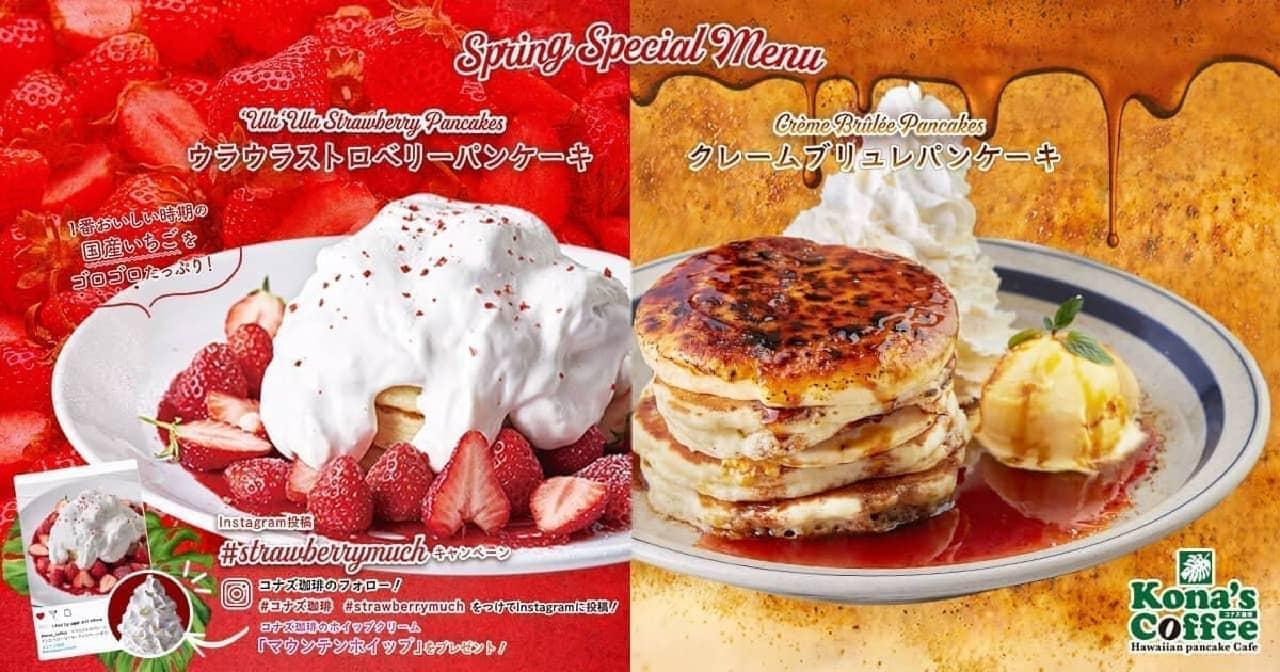 コナズ珈琲「ウラウラストベリーパンケーキ」と「クレームブリュレパンケーキ」