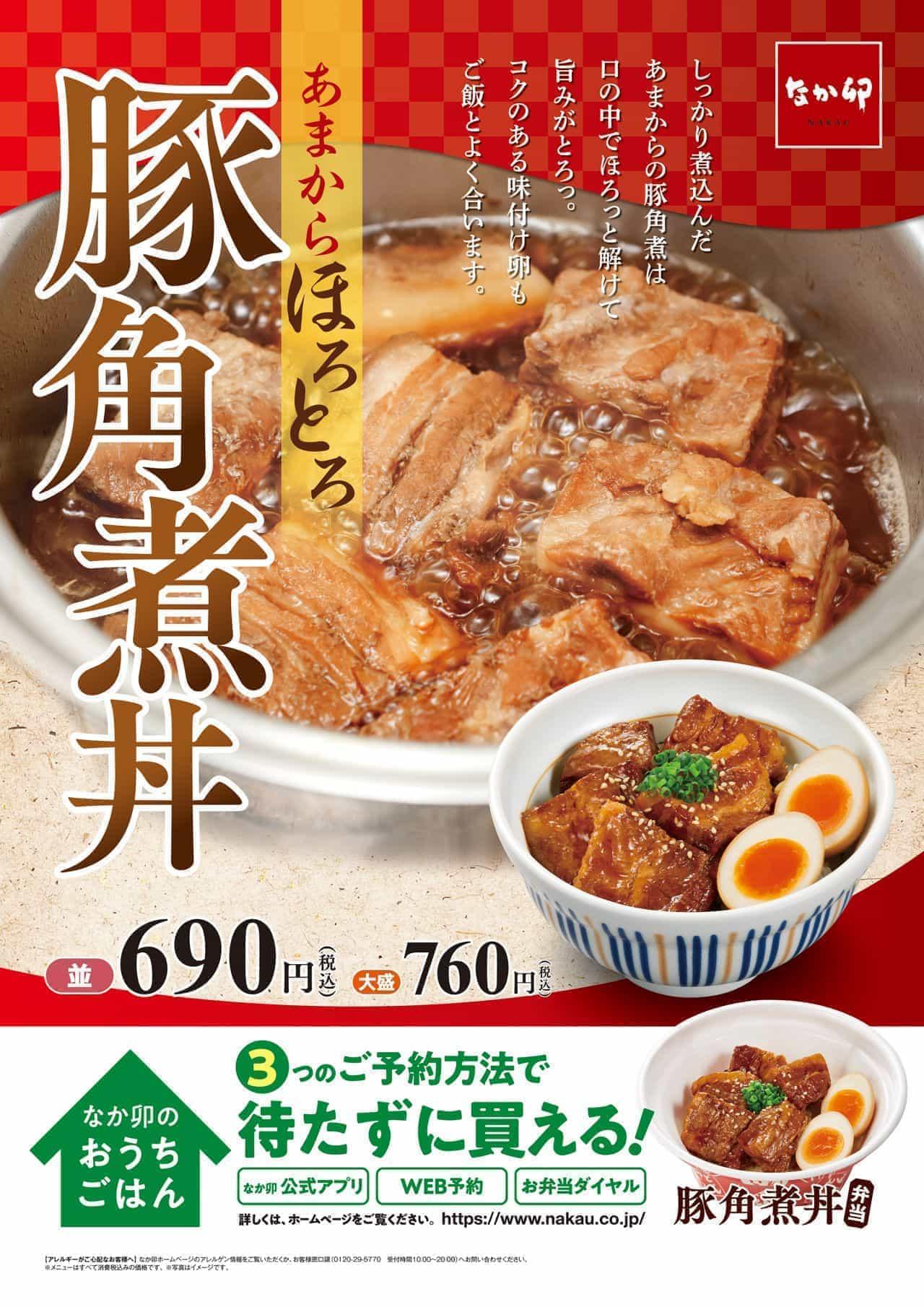 なか卯「豚角煮丼」