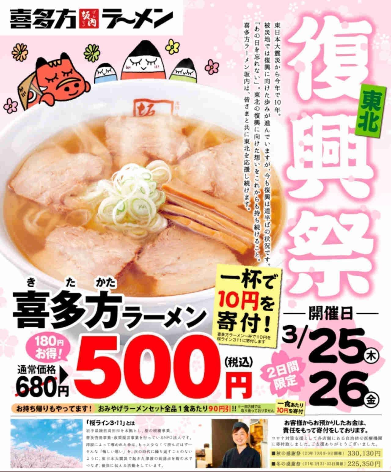 坂内の喜多方ラーメンが1杯500円