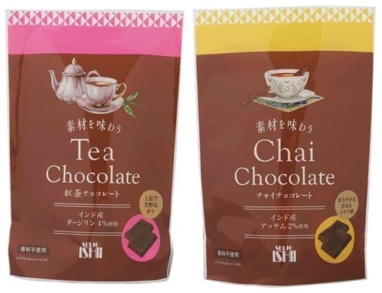 成城石井「素材を味わう紅茶チョコレート」「素材を味わうチャイチョコレート」