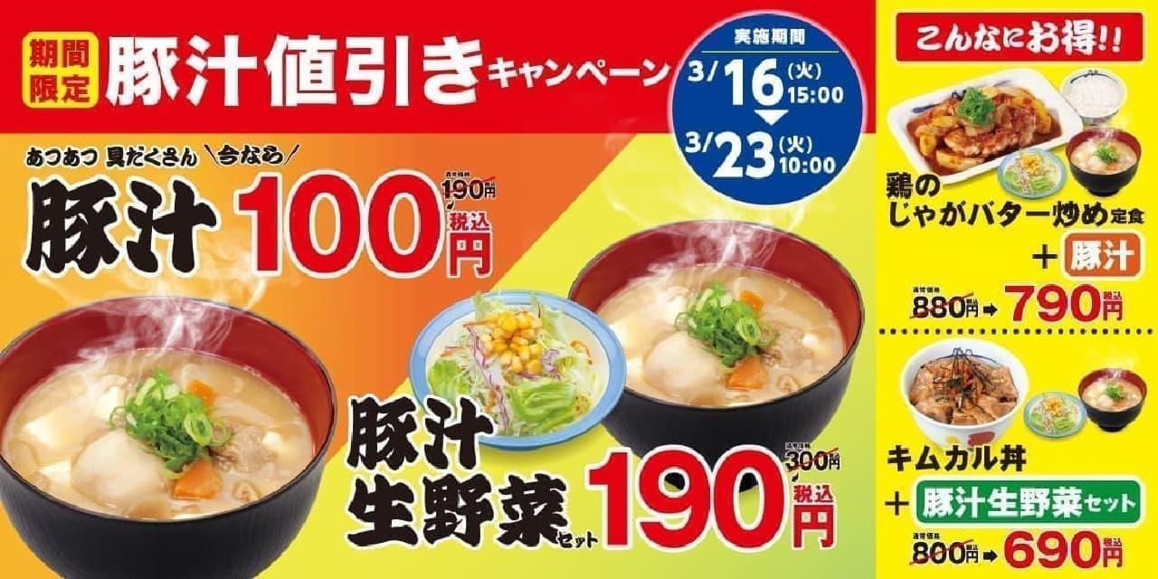 松屋「豚汁値引きキャンペーン」