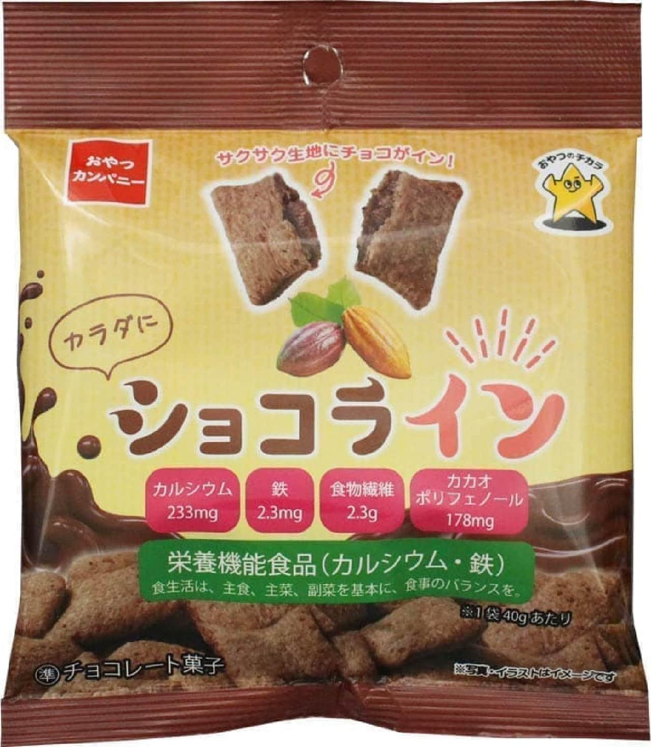 おやつカンパニー初の栄養機能食品「ショコライン」