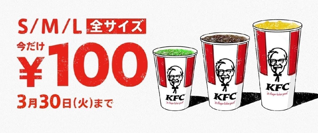 ケンタッキー・フライド・チキン(KFC)「ドリンク全サイズ100円」キャンペーン